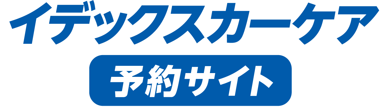 IDEXカーケア予約サイト